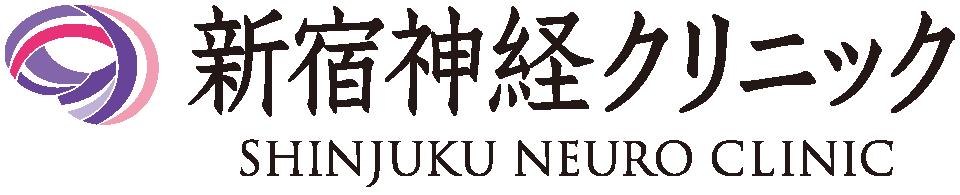 新宿神経クリニック<br /> SHINJUKU NEURO CLINIC