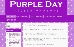 purple_HP